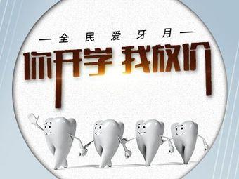 众植齿科医院(桃园路院区·矫正·种植牙中心)