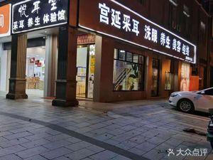 悦耳堂·采耳养生体验馆