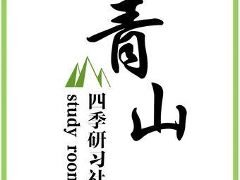 青山四季研习社