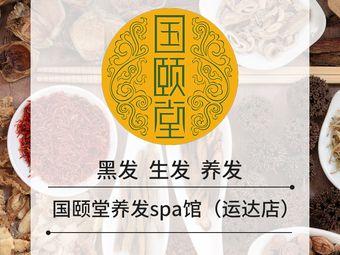 国颐堂养发SPA馆(运达广场店)