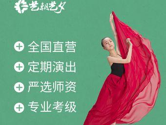 艺朝艺夕·少儿舞蹈|美术|音乐|表演(桂花苑中心)