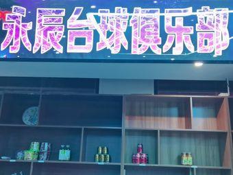 永辰台球俱乐部