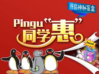 企鹅家族英语