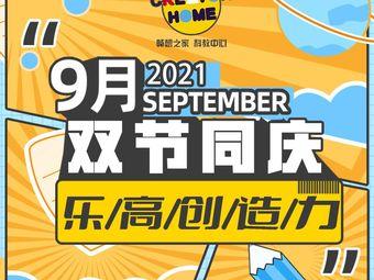 畅想之家·乐高机器人·STEAM·编程竞赛·培训基地(红桥校区)