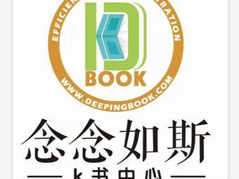念念如斯K书中心·24小时自习室(体育场店)