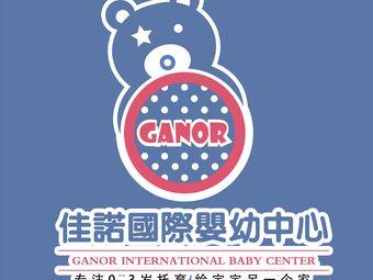 佳诺国际婴幼中心(海上传奇店)