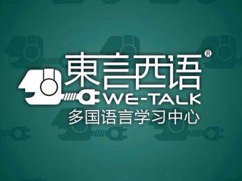 东言西语多国语言学习中心