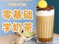 诺曼地咖啡奶茶培训