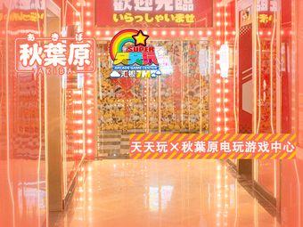 天天玩X秋葉原日系動漫游戲中心