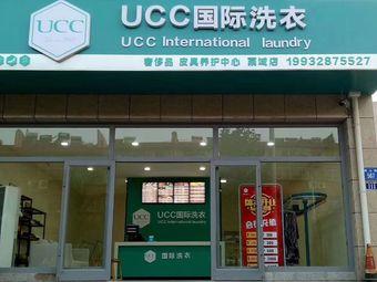 UCC国际洗衣(藁城店)