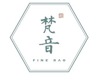 梵音素食·茶空間(889店)