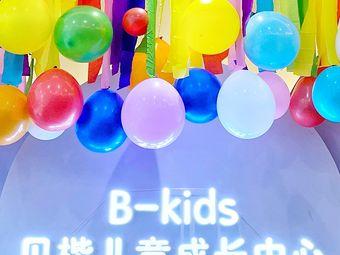 B-KIDS贝楷儿童成长中心