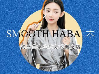 SMOOTH HABA美好生活研究所