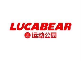 LUCABEAR运动公园·攀岩·滑板·轮滑(双子塔店)