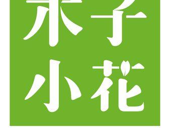 木子小花日本语(长清校区)