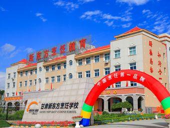甘肃新东方烹饪学校