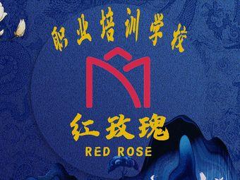 红玫瑰职业培训学校