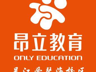 昂立教育(吴江爱琴海校区)