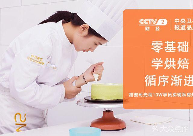 甜蜜时光西点蛋糕甜品烘焙培训(中南世纪城店)