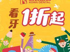 科瓦儿童牙齿矫正中心
