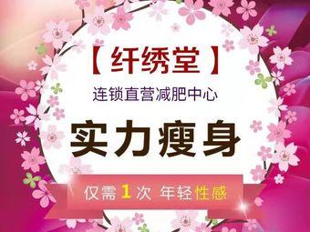 纤绣堂连锁直营专业减肥瘦身美体馆(中科创新广场店)