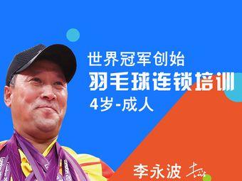 LYB李永波羽毛球培训