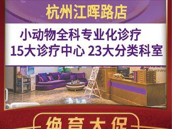 宠爱国际维尼动物医院(江晖路店)