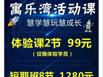 寓乐湾STEAM科技活动中心