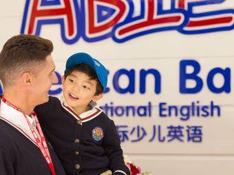 爱贝国际少儿英语(曼哈顿商业广场校区)