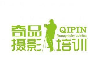 奇品攝影培訓