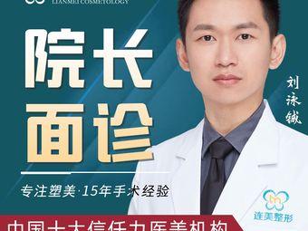 连美医疗整形美容·创办名医面诊