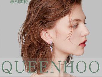 Queenhoo谦和国际皮肤管理中心(铜陵店)