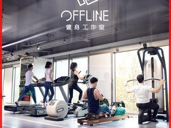 Offline健身私教工作室
