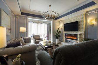 120平米三室一厅法式风格客厅效果图