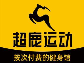 超鹿运动(金山正祥店)