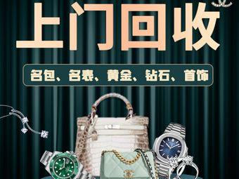 奢收多二手奢侈品包包手表黄金钻石首饰回收寄卖(中信泰富广场店)
