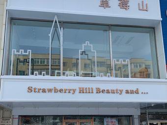 草莓山·美容生活馆