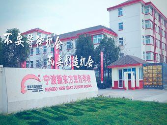 宁波新东方烹饪教育培训学校