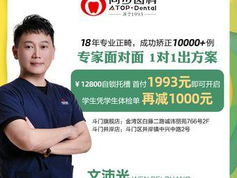 同步齿科·数字化种植矫正技术中心(斗门旗舰店)