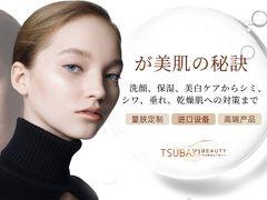 椿ツバキ日本肌研所的图片