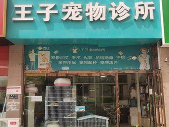 王子宠物诊所