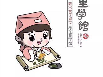 童学馆(万科广场店)