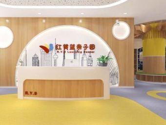 红黄蓝成长中心(西环路店)