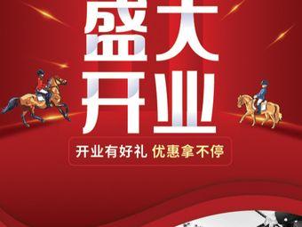 骑乐马术学院(广州悦汇城校区)