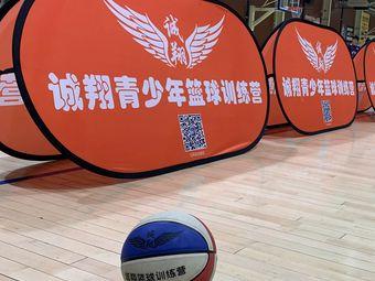 誠翔籃球俱樂部(南開體工大隊校區)
