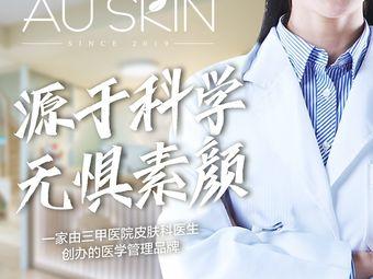AU SKIN科技皮膚修護中心