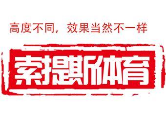 张松涛篮球羽毛球俱乐部(凯旋利校区)