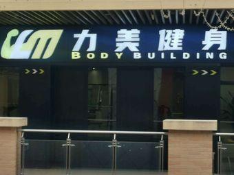 力美健身工作室