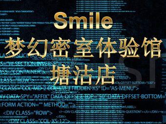 Smile夢幻密室體驗館(塘沽店)