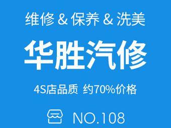 华胜奔驰宝马奥迪保时捷路虎专修(九江开发区店)